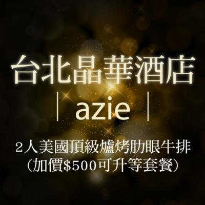 (台北晶華酒店)azie 2人美國頂級爐烤肋眼牛排(加價$500可升等套餐)
