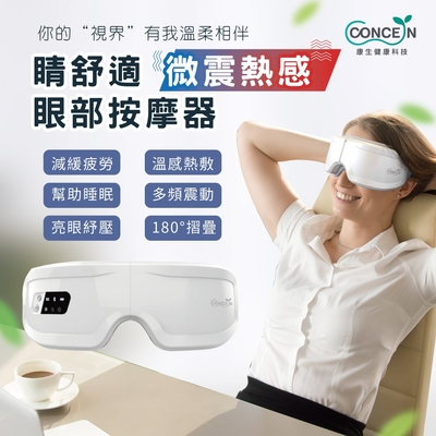 Concern康生 睛舒適微震熱感眼部按摩器 CON-557