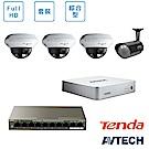 AVTECH FULL HD 1室外3室內監控套裝方案