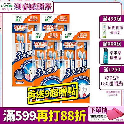LION獅王 晨醫生專業潔淨牙刷 x16 (顏色隨機出貨)