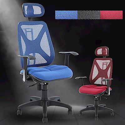 【A1】舒壓氣墊升降椅背電腦椅/辦公椅-附頭枕(3色可選-1入)