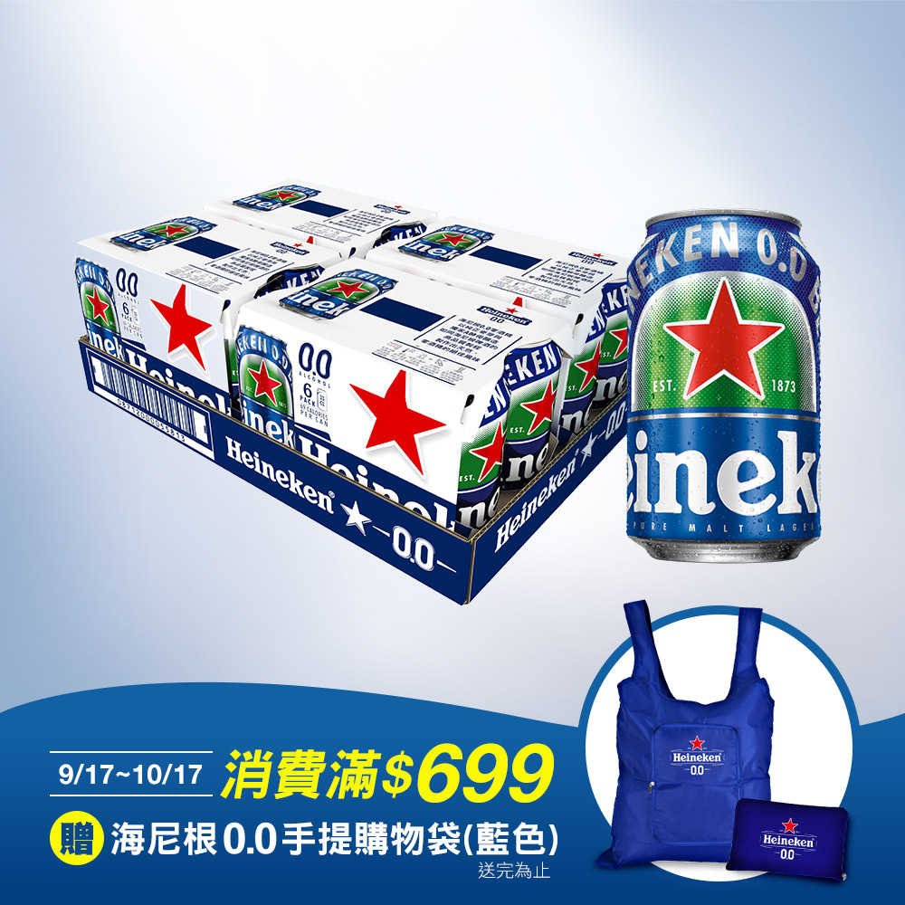 Heineken海尼根 0.0零酒精(罐裝330mlx24入)商品效期至2022.4.26