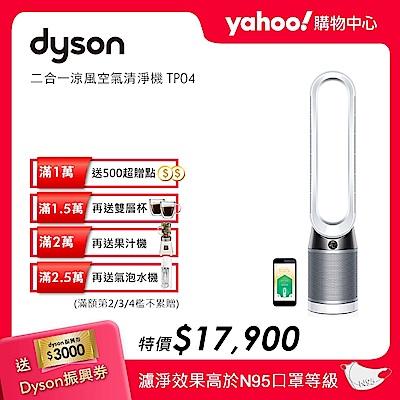 [時時樂限定]Dyson戴森 Pure Cool 二合一涼風扇智慧空氣清淨機 TP04