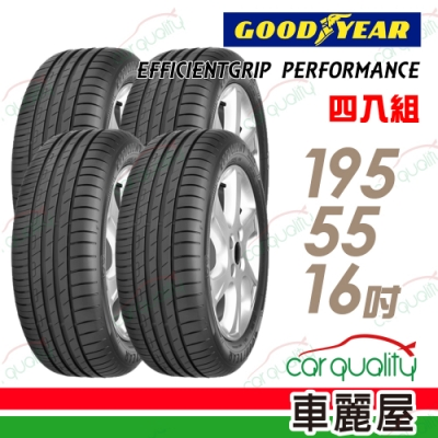 【固特異】EFFICIENTGRIP PERFORMANCE ROF EGPR 失壓續跑輪胎_四入組_195/55/16