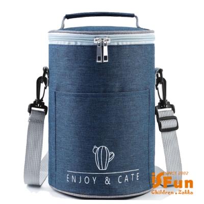 iSFun 簡單人生 牛津圓筒肩背保冷保溫便當包 中號藍色