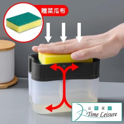Time Leisure 廚房清潔液按壓盒/單手直壓洗碗精按壓器(贈菜瓜布)