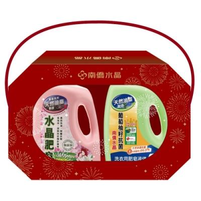 水晶肥皂洗衣液體皂小資女禮盒組500g*2(女性最愛櫻花及葡萄柚籽抗菌兩瓶裝)