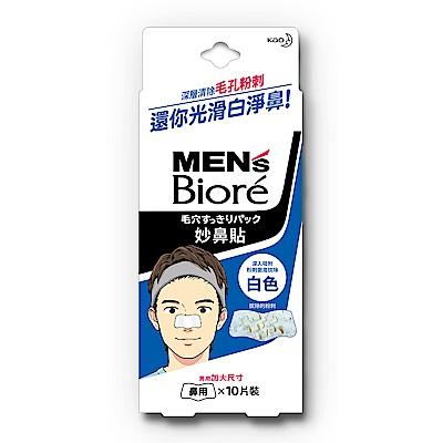 MENS Biore 男性專用加大尺寸妙鼻貼(10片/盒)