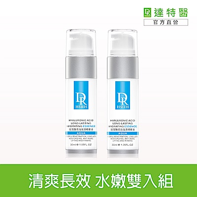 DR.H 玻尿酸長效保濕精華液30ml(2入)