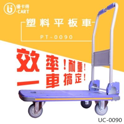 【U-CART 優卡得】300KG載重!塑料平板車 UC-0090
