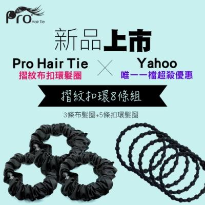 Pro Hair Tie 摺紋布扣環髮圈 X yahoo 新上市唯一一檔體驗超殺優惠-摺紋扣環8條組(3條布髮圈+5條扣環髮圈)