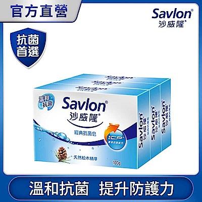 沙威隆 經典抗菌皂(<b>3</b>入裝)100gx3