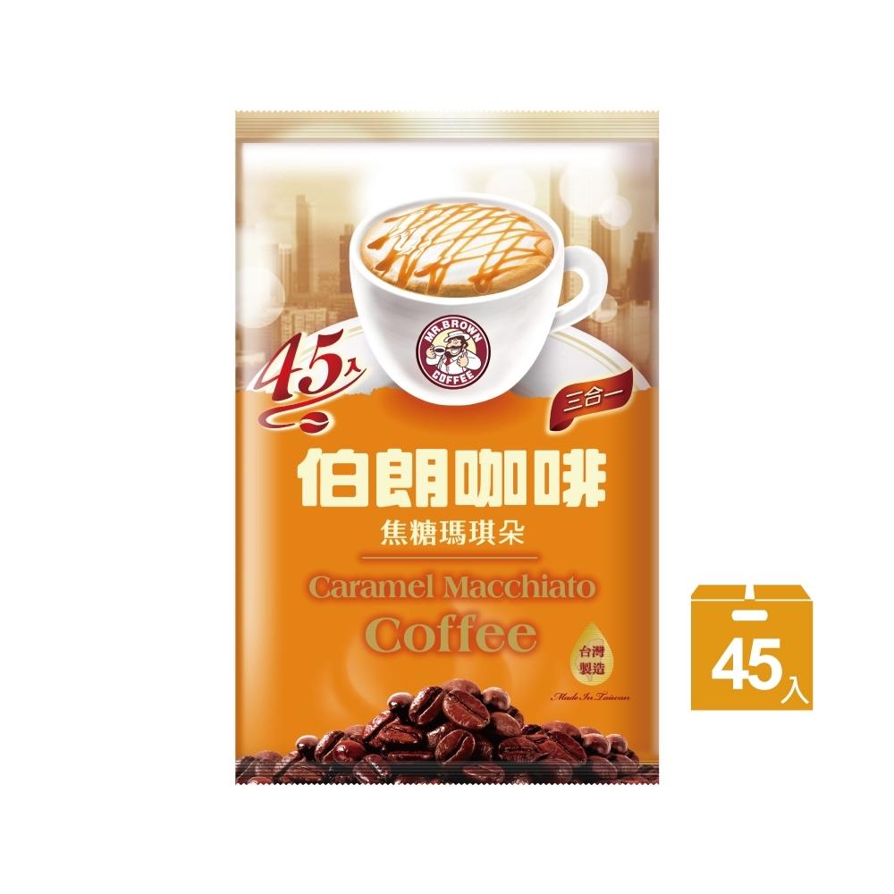 伯朗咖啡 焦糖瑪琪朵風味(45入/袋)