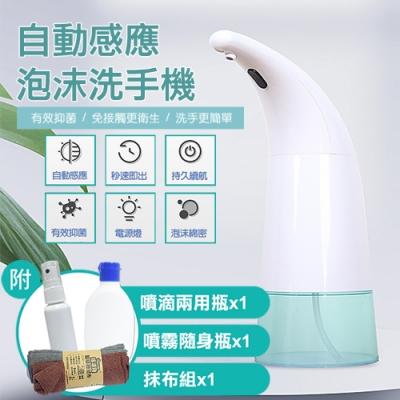 自動感應泡沫洗手機-白 超值套組(噴滴瓶+噴霧瓶+抹布*2)