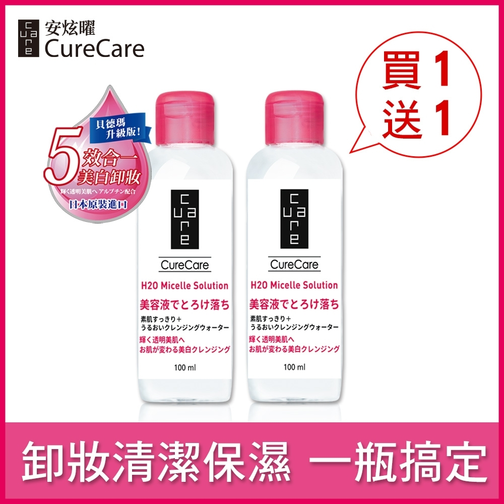 (買一送一)CureCare安炫曜 舒妍高效潔膚液 100ml 限量搶購★原價700