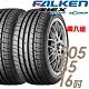 【FALKEN 飛隼】ZE914-205/55/16 低油耗環保輪胎 二入組 ZIEX ZE914 ECORUN 2055516 205-55-16 205/55 R16 product thumbnail 2