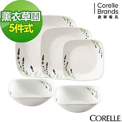 CORELLE康寧 薰衣草園5件式餐盤組(503)