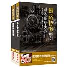 2020年臺灣鐵路管理局營運人員甄試[營運員-機械]套書 (S051R20-1)