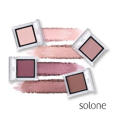 Solone 單色眼影 103-106色