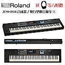 ★Roland★JUNO DS-88合成器/專業舞台數位鋼琴~加送六好禮