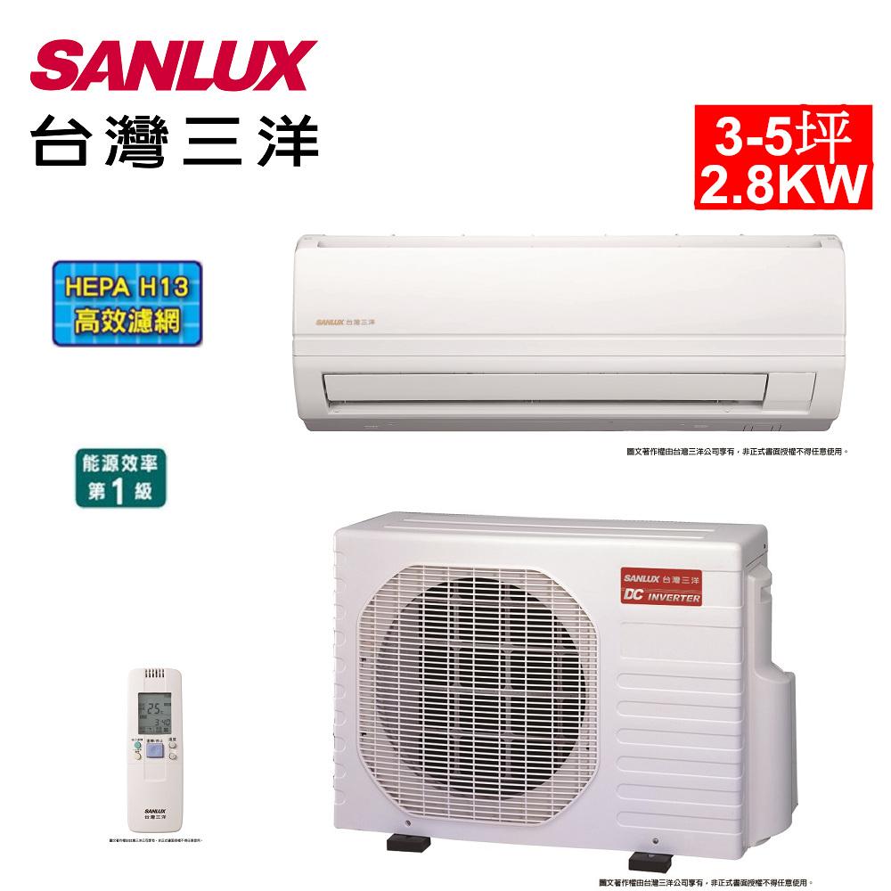 台灣三洋SANLUX 4-6坪精品變頻一對一 單冷SAE-28V7/SAC-28V7