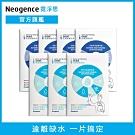 Neogence霓淨思 深層保濕營養面膜7入組(共35片)