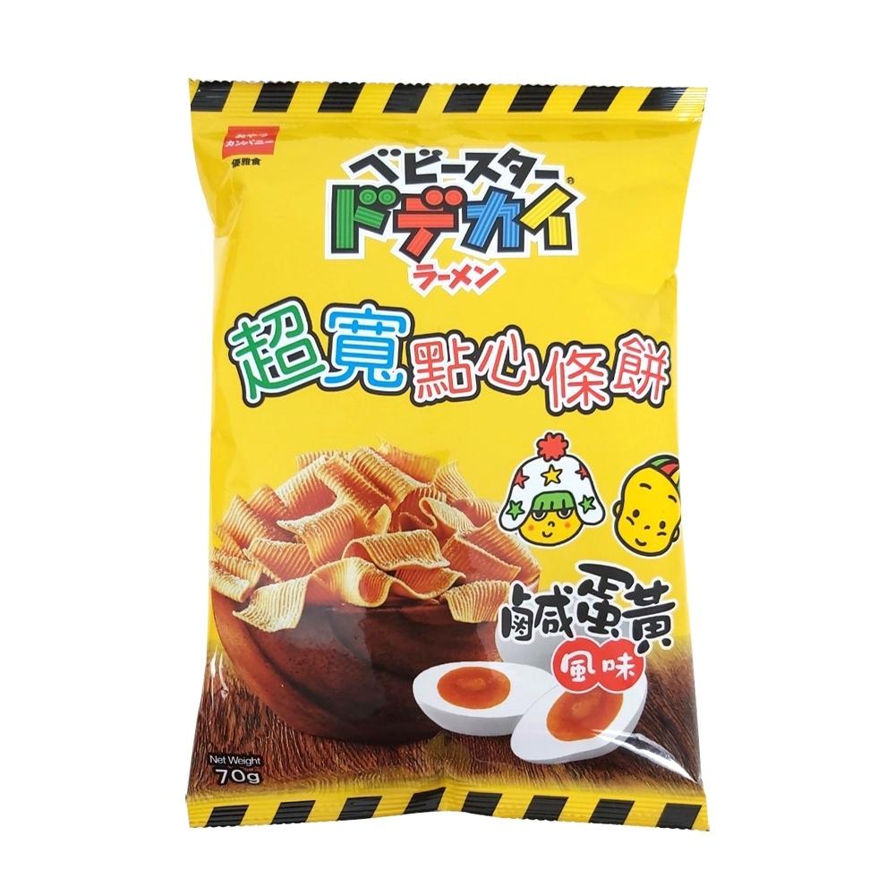 OYATSU優雅食 超寬條餅-鹹蛋黃風味(70g)