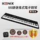 【KONIX】88鍵便攜式電子鋼琴S200 專業級電鋼琴 演奏套組 贈專用琴架/折疊式鋼琴椅 product thumbnail 1