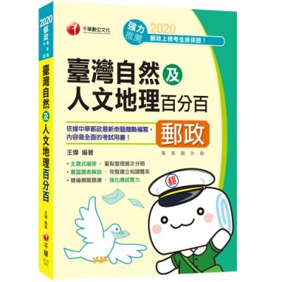 臺灣自然及人文地理百分百〔中華郵政─專業職(外勤)〕