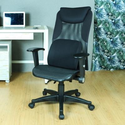 好室家居 曼蒂電腦椅辦公椅