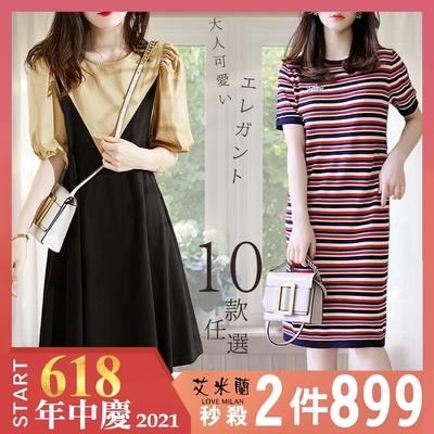 [時時樂]艾米蘭-韓版甜美款撞色造型洋裝-10款任選(S-XL)-2件899