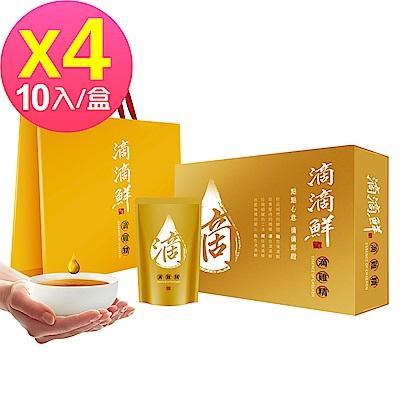 【滴滴鮮】滴雞精禮盒x4盒(45mlx10包/盒)