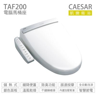 CAESAR 凱撒衛浴 TAF200 免治馬桶座 easelet 逸潔電腦馬桶座 不含安裝