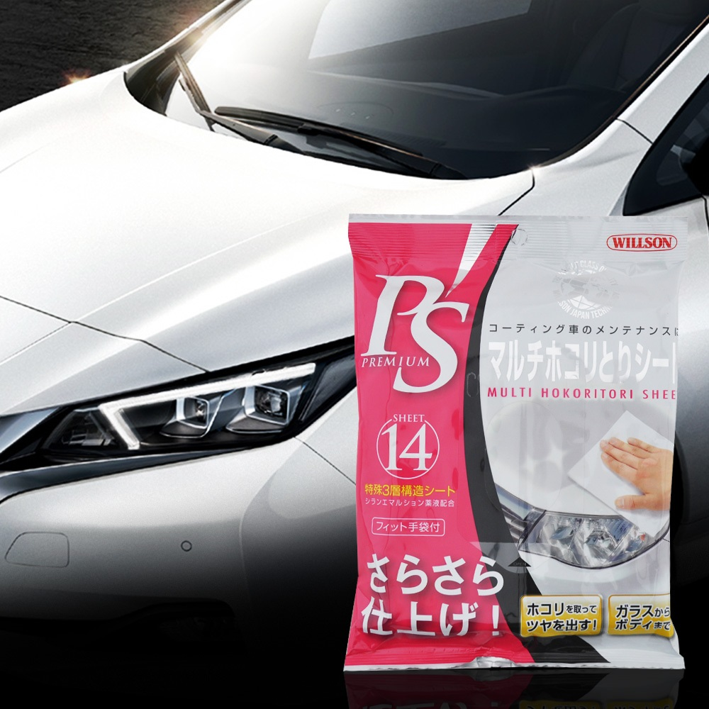日本Willson 極致烤漆去污擦拭巾