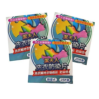 潔夫人洗衣防染片(25片/盒)X3盒