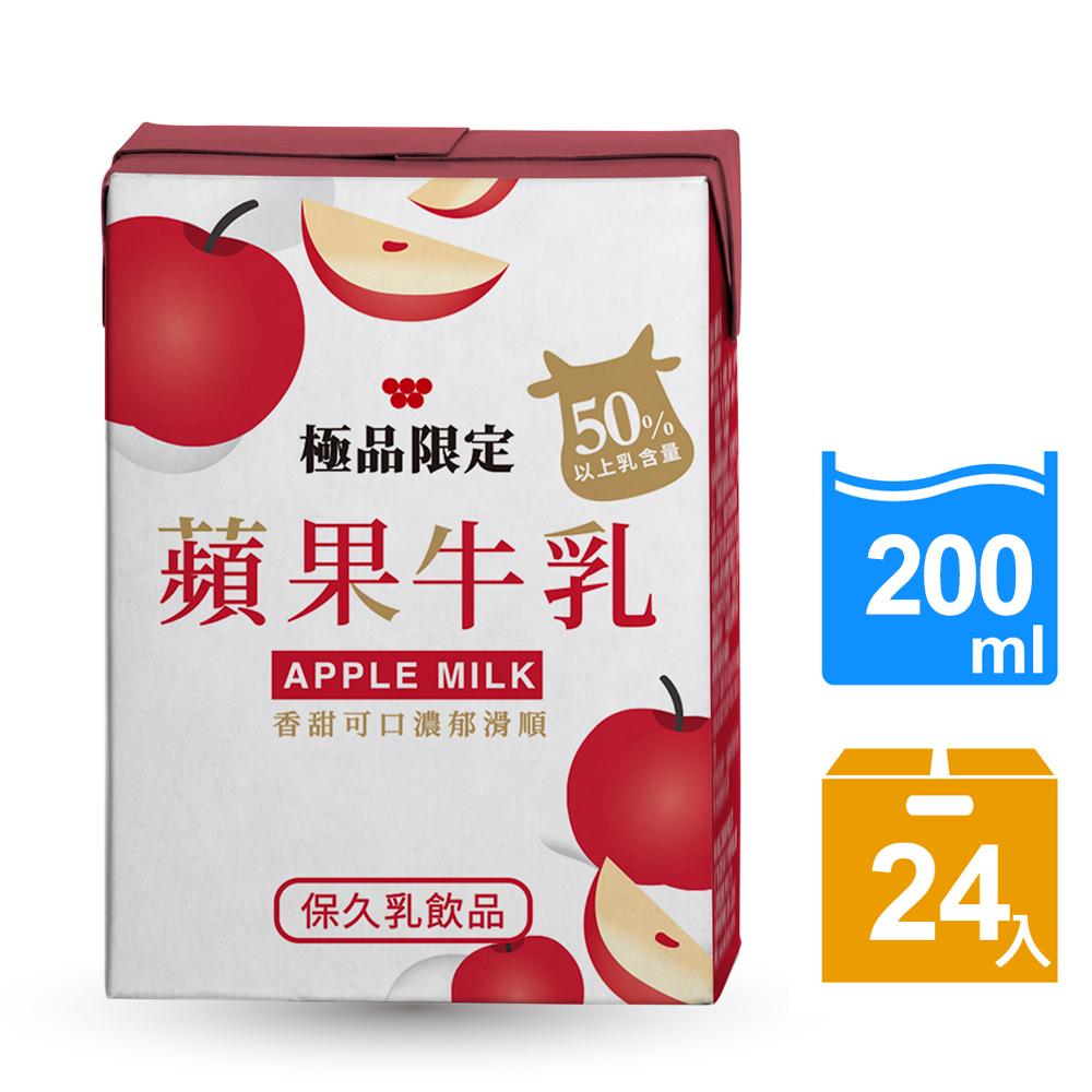 極品限定 蘋果牛乳(200mlx24入)