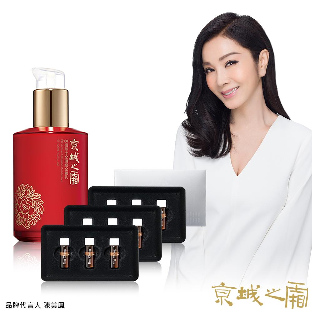 京城之霜牛爾 60植萃十全頂級全能乳+美白安瓶 1.5mlx9入