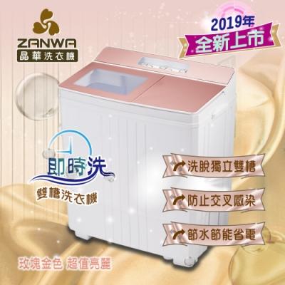 ZANWA晶華 即時洗節能雙槽洗衣機/雙槽洗滌機(ZW-188D)
