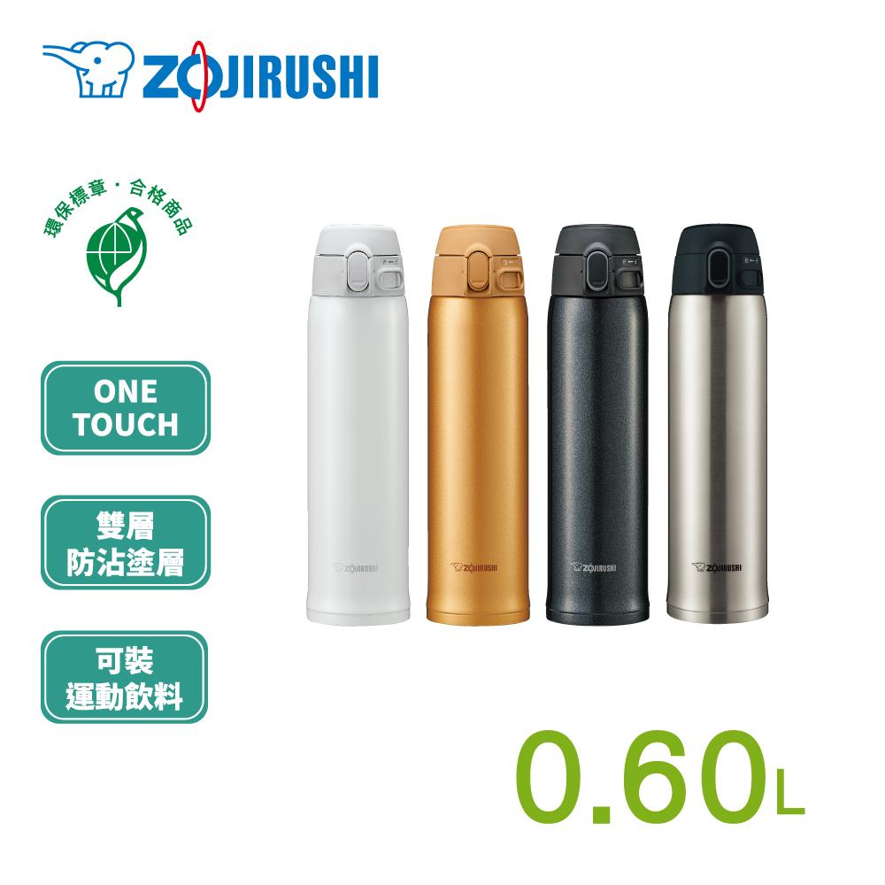 象印*0.6L*超輕量OneTouch不鏽鋼真空保溫杯(SM-TA60)