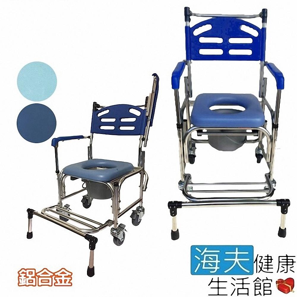 海夫健康生活館 行健 鋁合金 扶手可掀 塑背款 便盆椅 洗澡椅 附輪 防前傾踏板_A-B1359