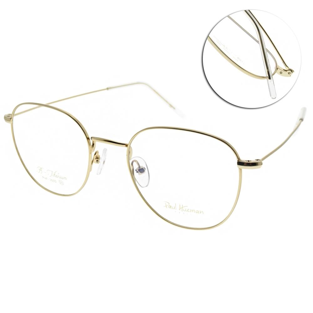 PAUL HUEMAN 光學眼鏡 韓系圓框款 /霧金 #PHF265D C1M