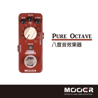 MOOER Pure Octave八度音效果器