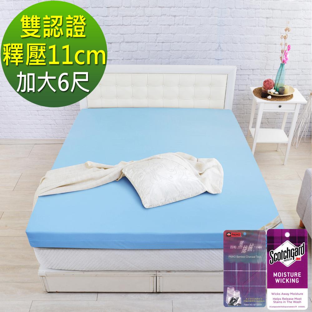 LooCa 雙認證竹炭紗11cm記憶床墊-加大6尺