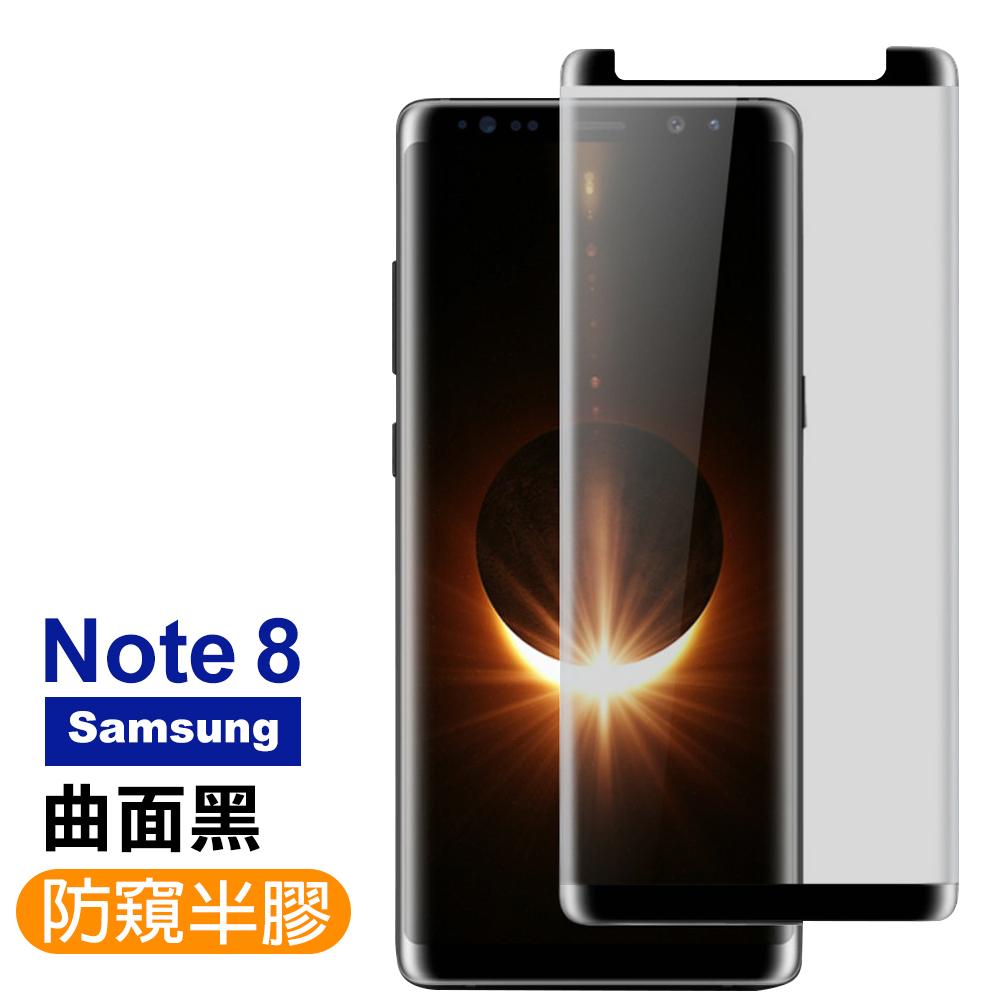 三星 Samsung Galaxy Note 8 高清防窺曲面鋼化玻璃膜