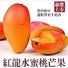 【天天果園】紅龍水蜜桃芒果(每顆約280g) x8顆