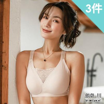 enac 依奈川 80織3D水滴型冰絲交叉無鋼圈內衣/睡眠內衣(3件組-顏色隨機)