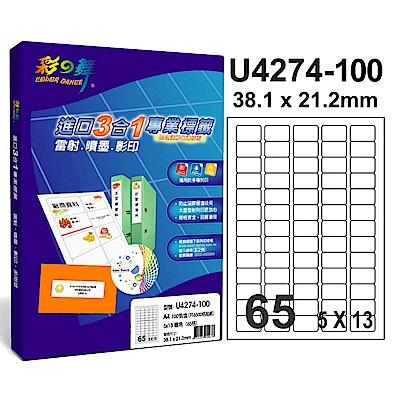 彩之舞 【U4274-100】 A4 3合1 65格(5x13) 標籤紙 300張