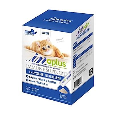 IN-Plus《貓用離胺酸》 1 gX 30 入/盒