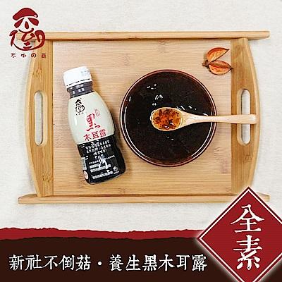不倒的菇 養生黑木耳露(350ml)