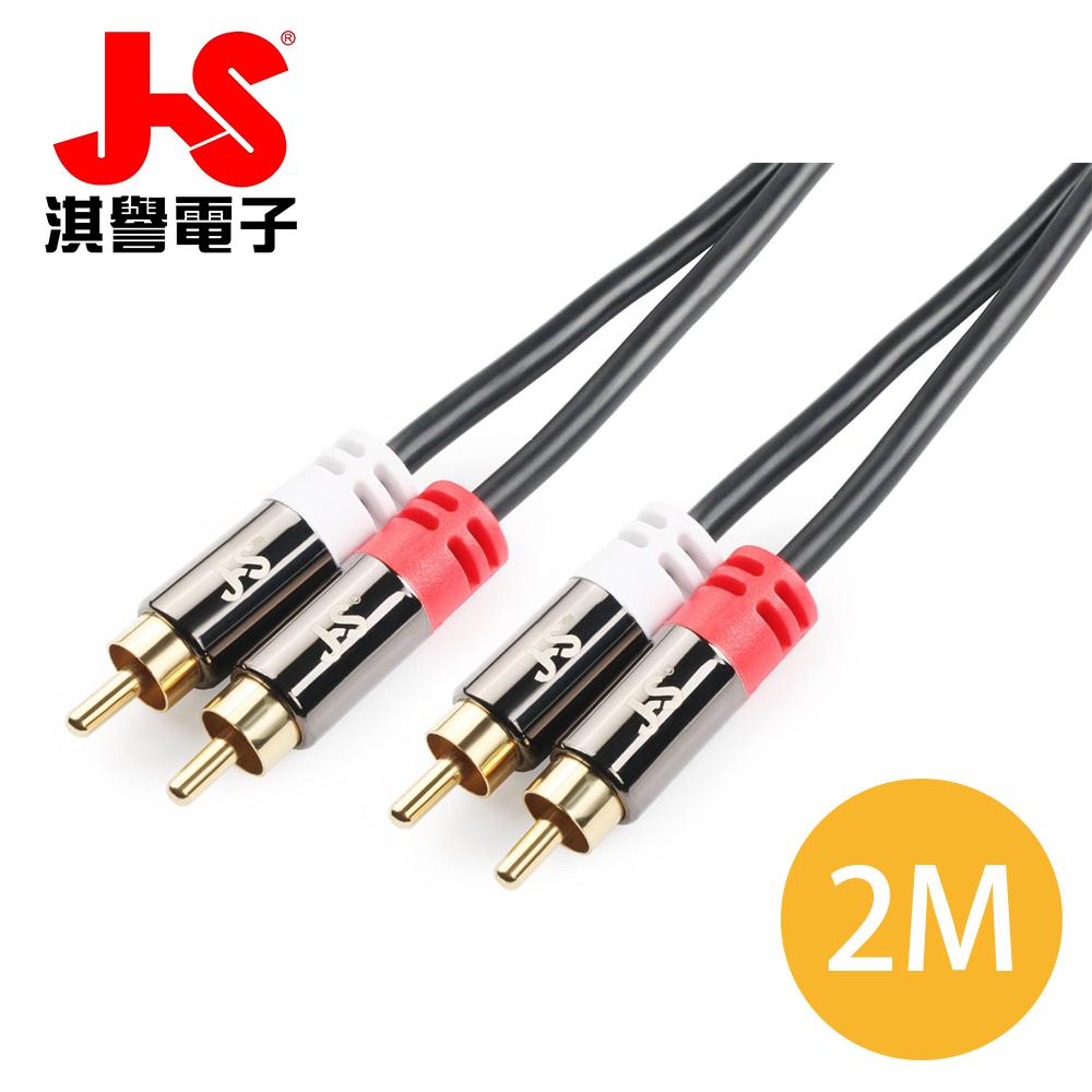 JS淇譽 RCA高級立體音源傳輸線(公對公) PG-720BR